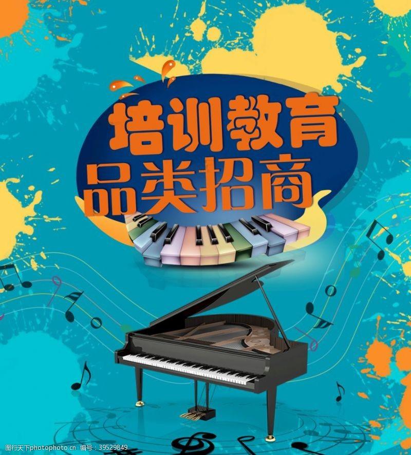 50dpi教育培训招商钢琴图片