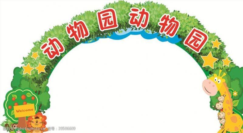 大门设计卡通拱门图片