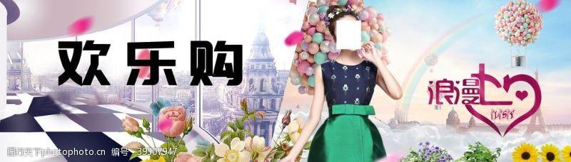美容广告浪漫七夕图片