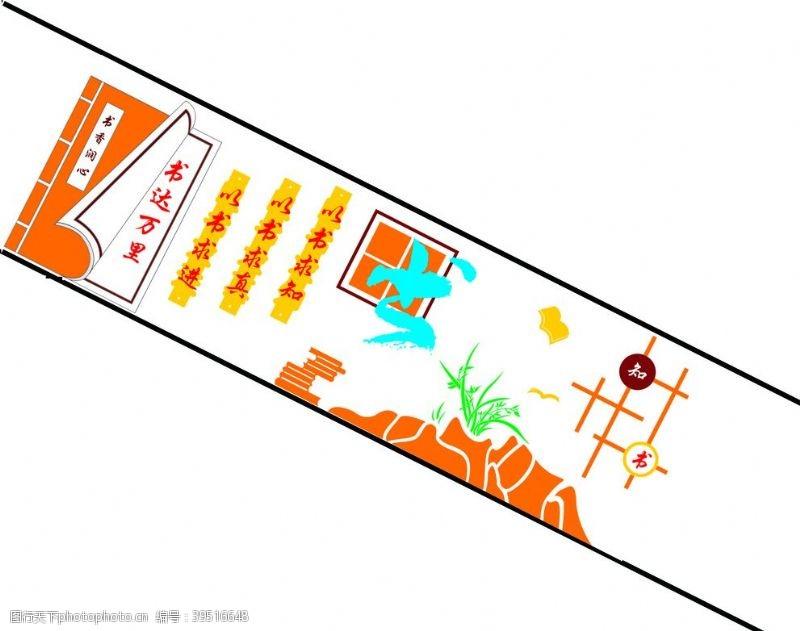 校园文化设计楼梯楼道标语异形学校异图片