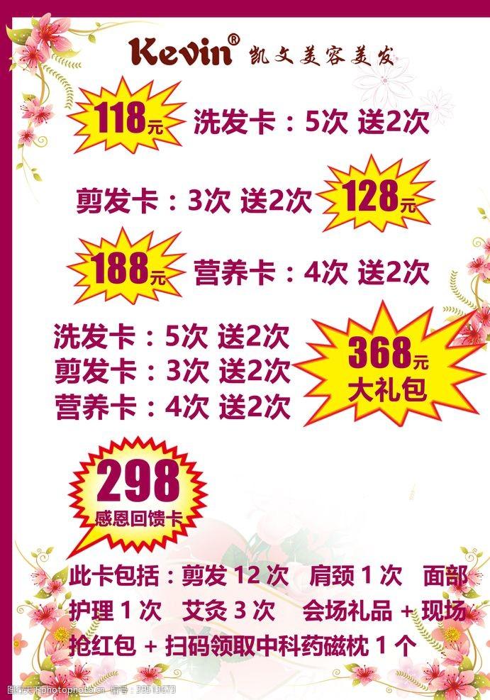 美容美发桌卡价目表图片