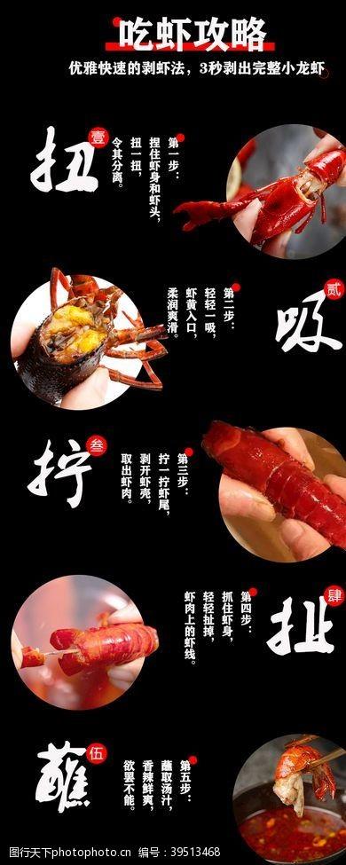 美团外卖龙虾海鲜海报图片