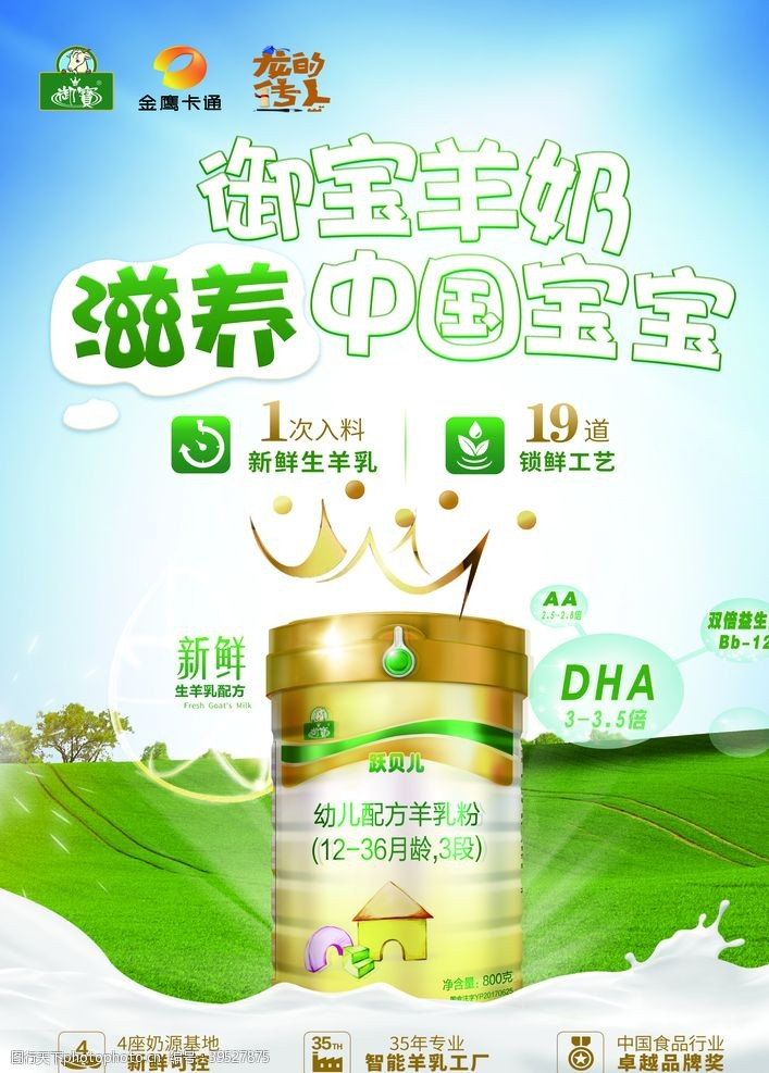 滋养奶粉海报图片
