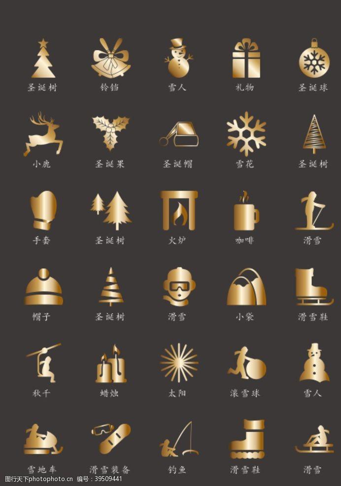 圣诞星星圣诞节图标图片