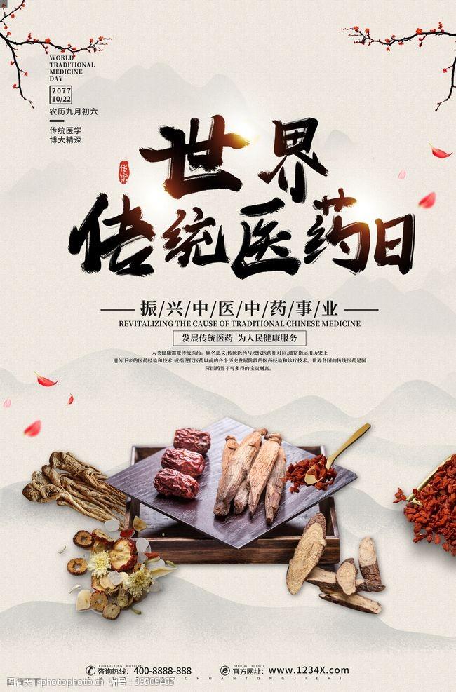 中医药文化世界医药日图片