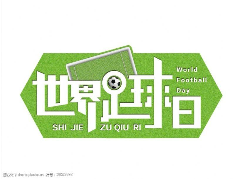 足球世界杯世界足球日图片