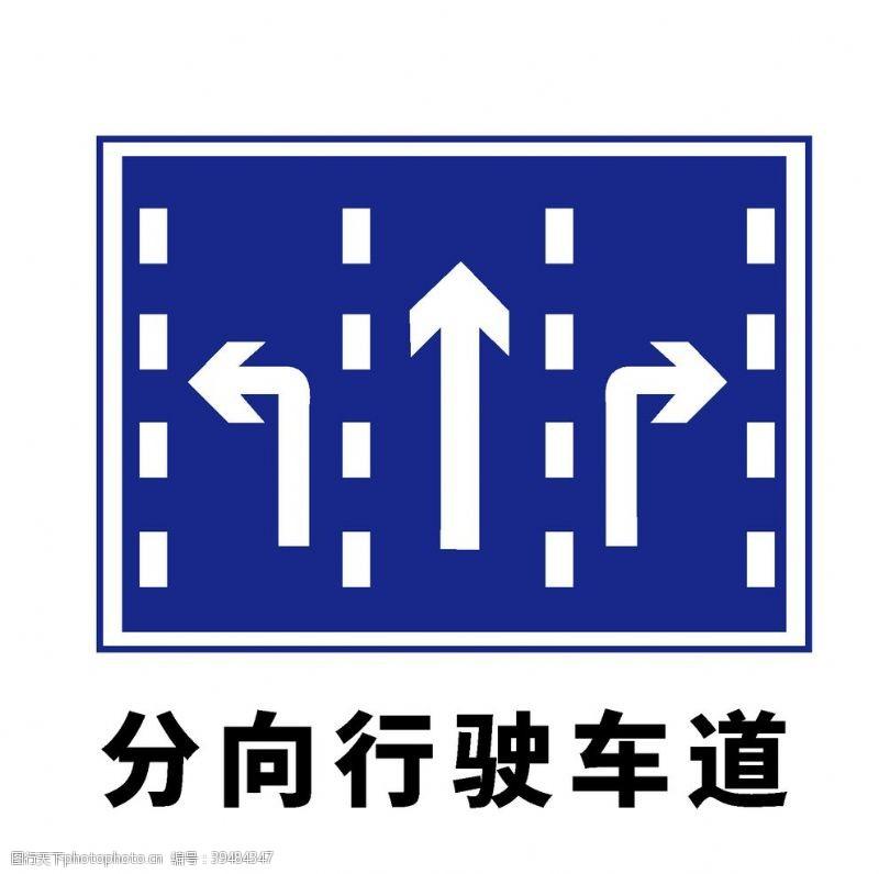 标志图标矢量交通标志分向行驶车道图片