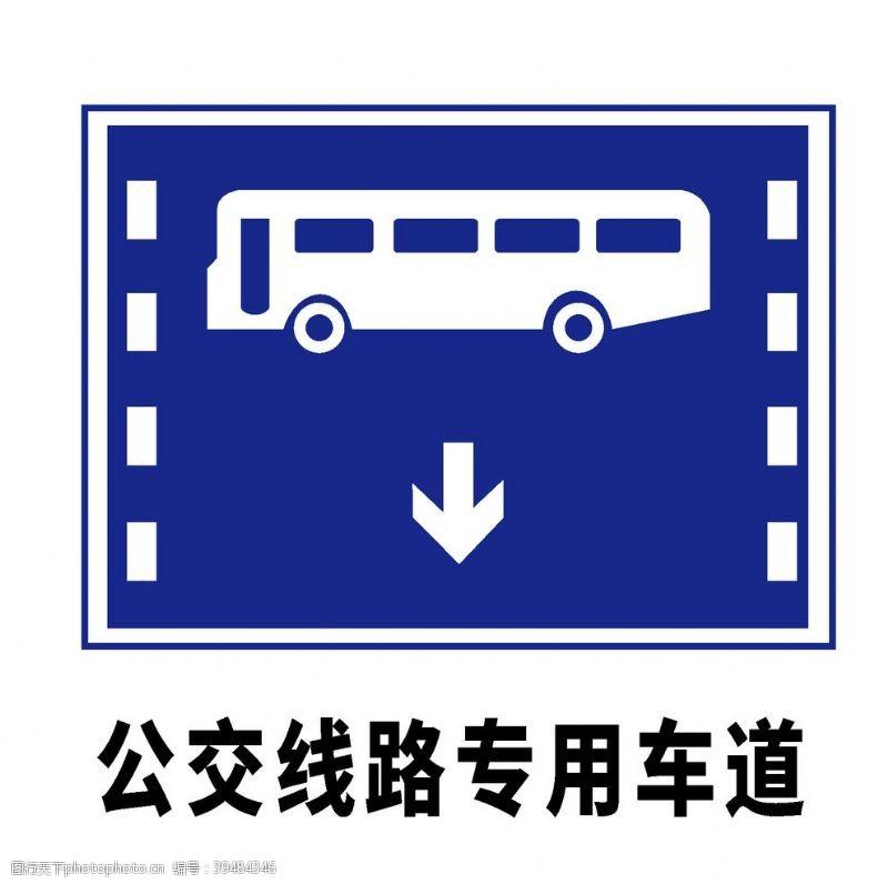 标志图标矢量交通标志公交线路专用车道图片