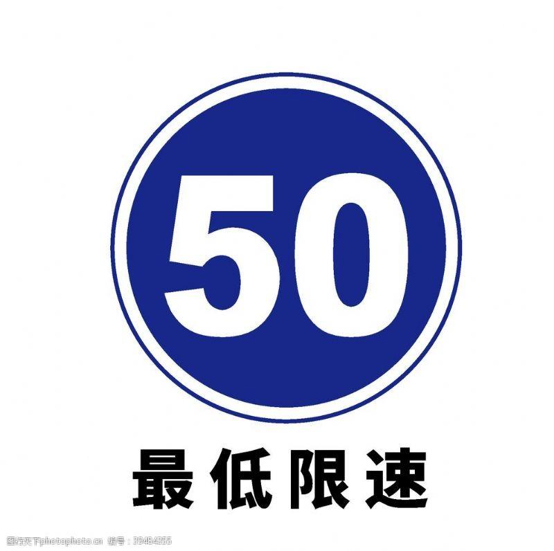 标志图标矢量交通标志最低限速图片