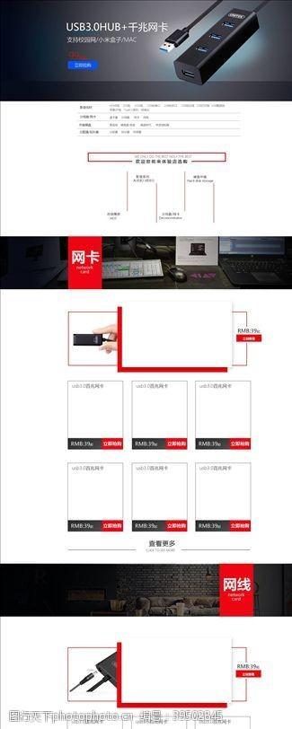 炫酷数码电器详情页图片