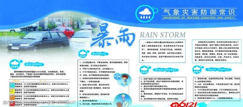暴雨天气恶劣天气自然灾害灾难图片