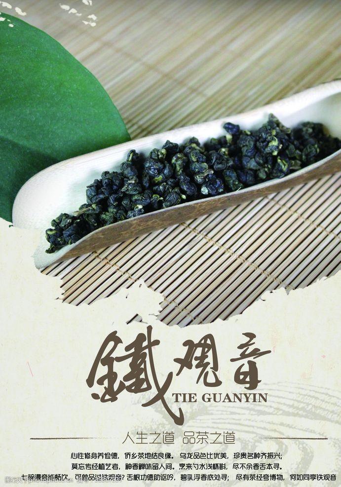 中华茶文化铁观音海报图片
