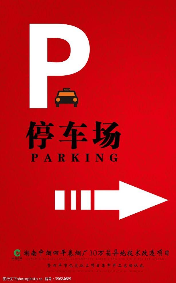 停车场指示停车场标识图片