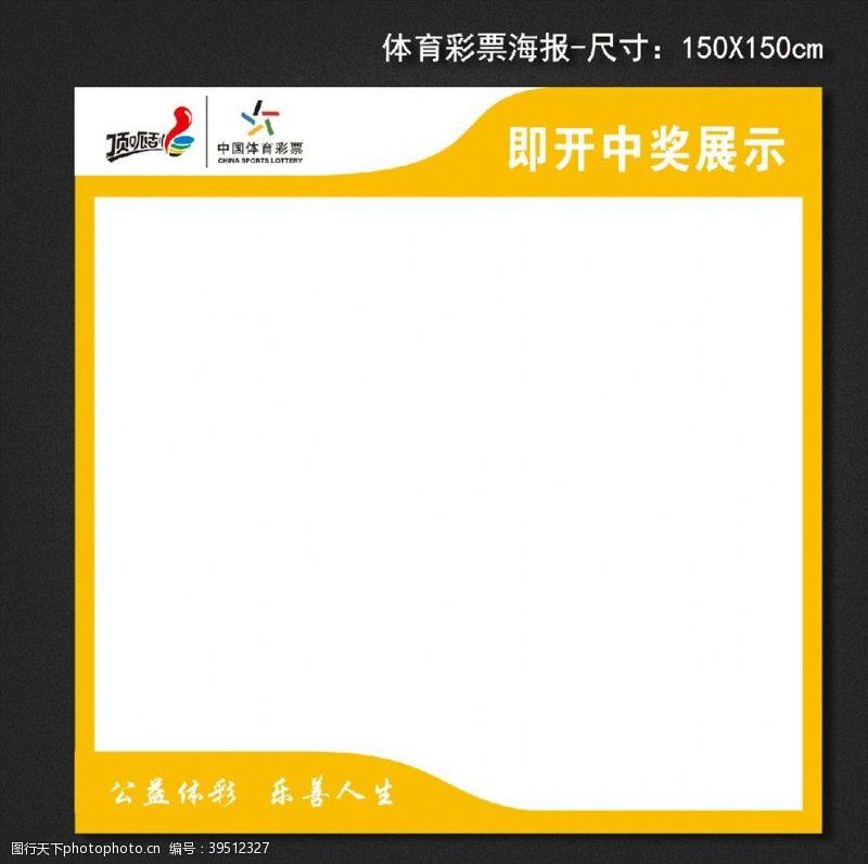 展示区体育彩票海报图片