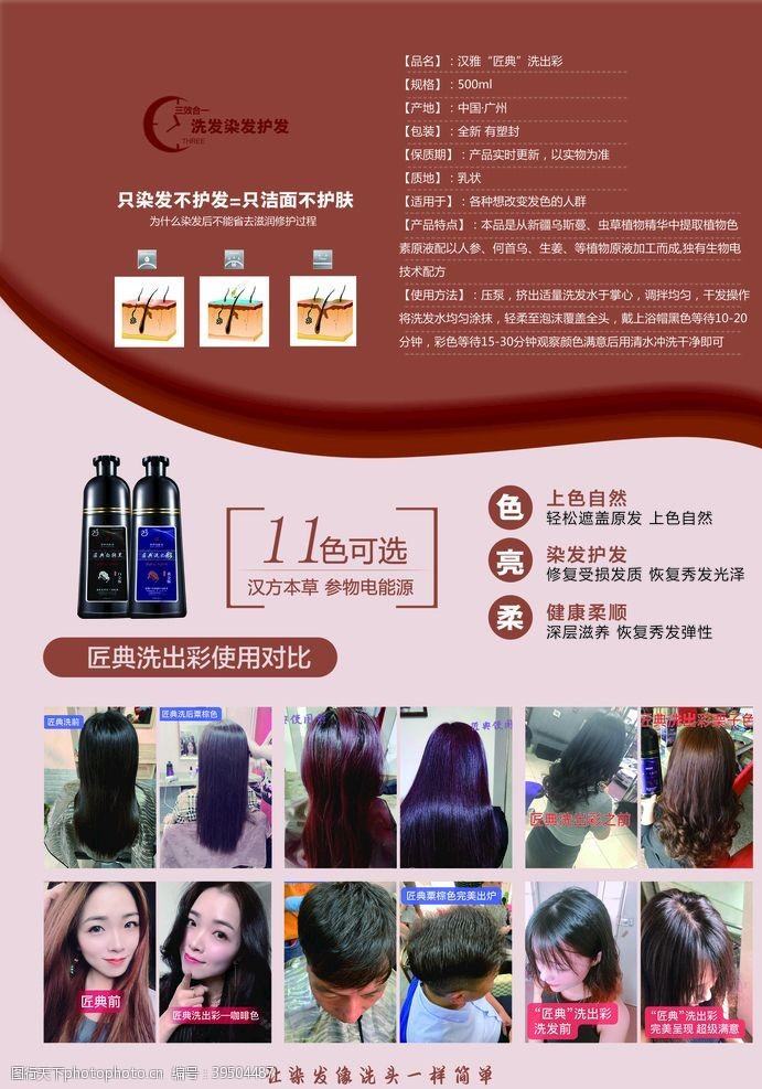 洗发水广告洗发水DM单图片