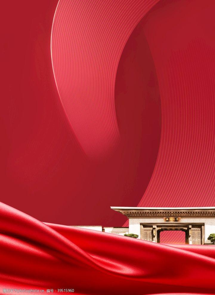 红色地产新中式红色DM单图片
