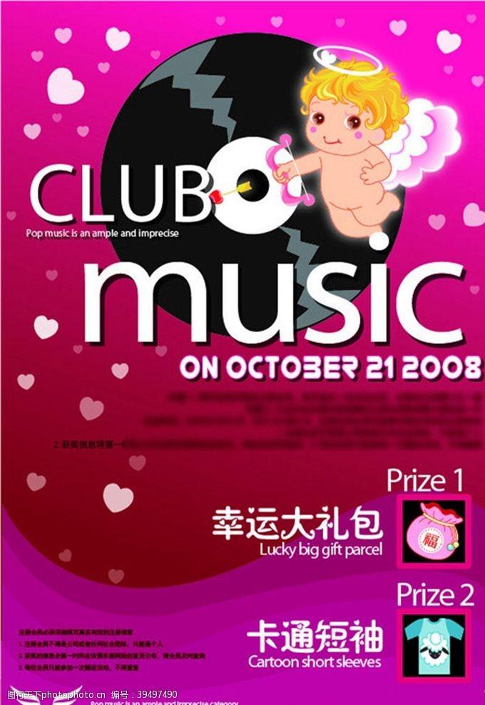 音乐活动海报图片
