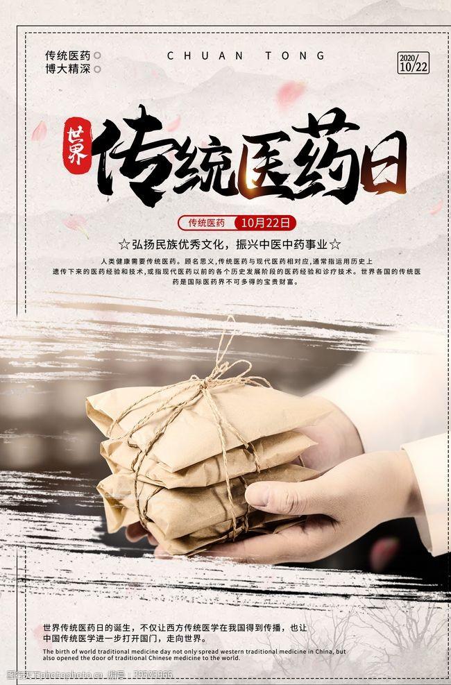 中医药文化优秀文化医药日图片