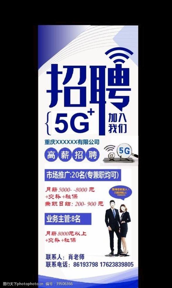 招聘5G推广高薪招聘图片