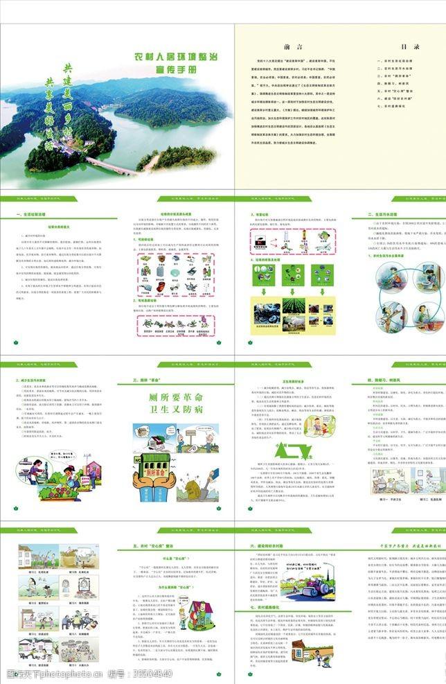 道路整治农村人居环境手册图片