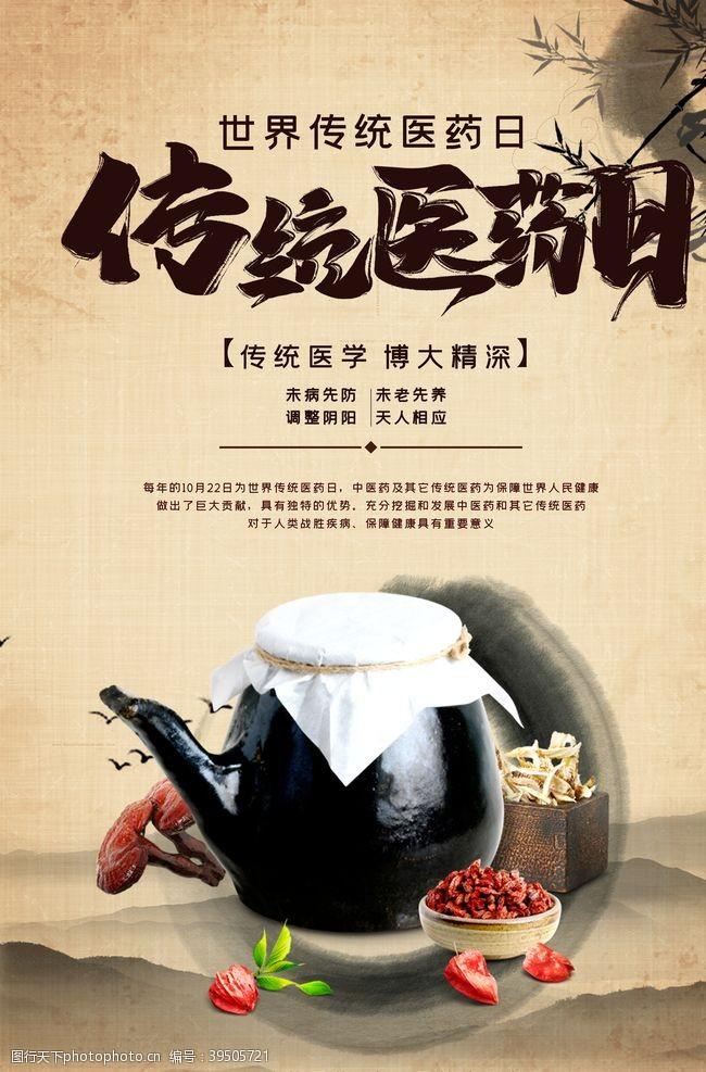 中医药文化中国风医药日图片