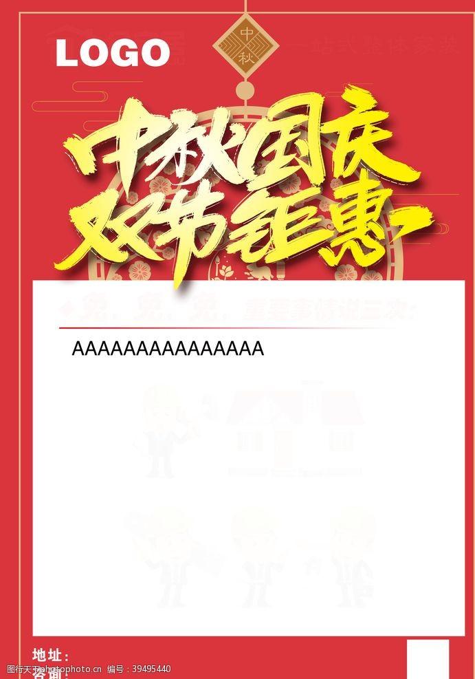 中秋国庆双节钜惠中国结图片