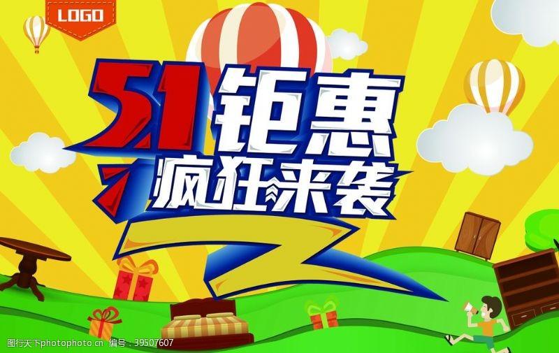 强烈推荐51钜惠广告图片