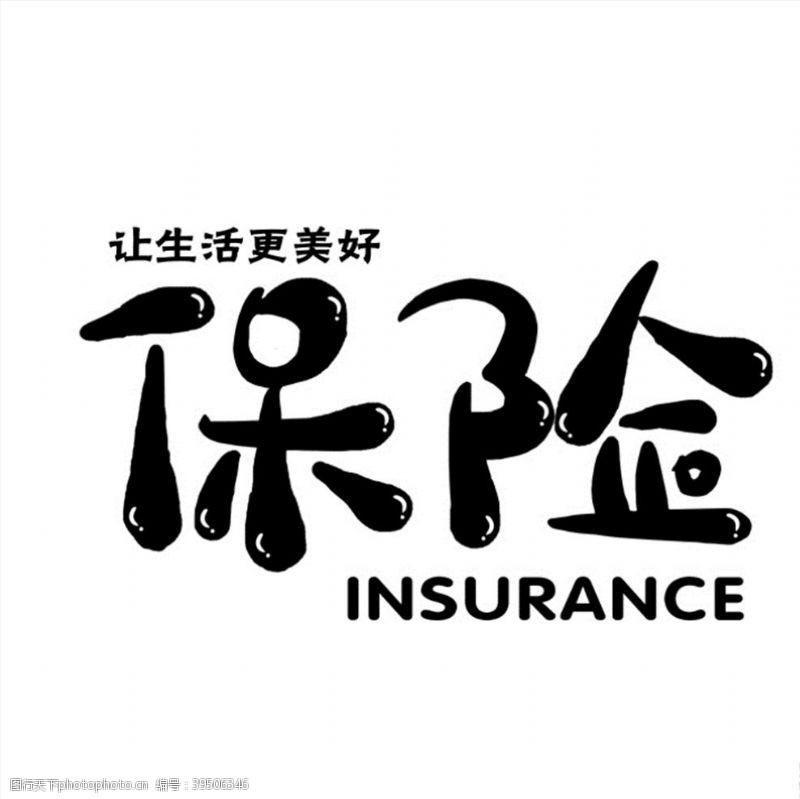 平安保险保险图片