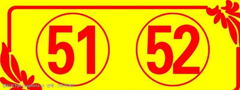 红字编号黄色红边编号模板图片