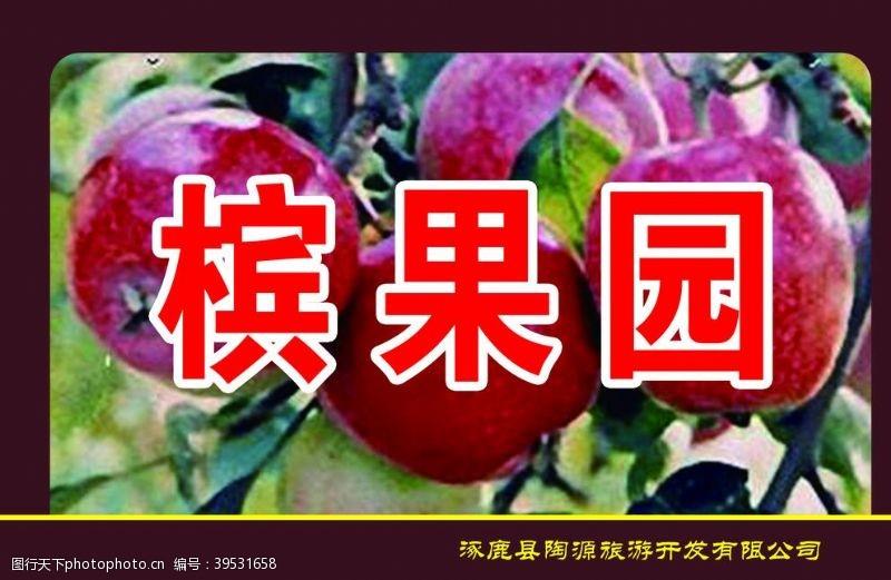 50dpi槟果园牌匾图片