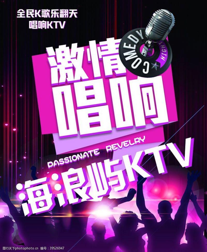 唱响唱歌KTV图片