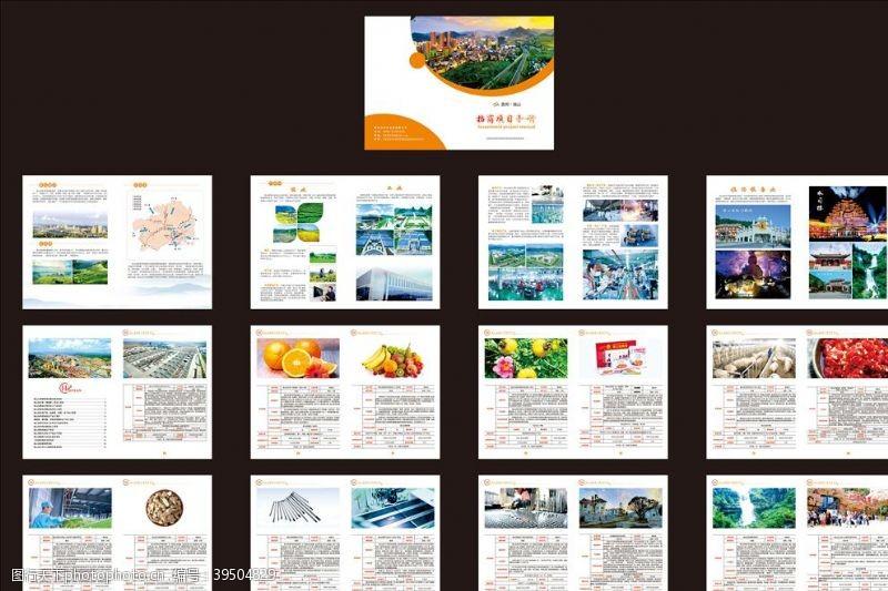 家居画册橙色招商画册图片