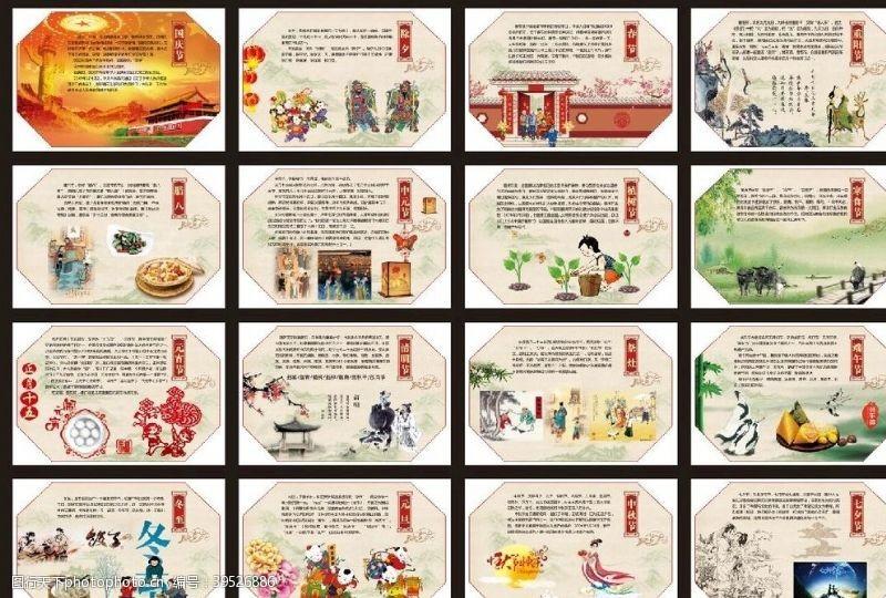 传统节日图片