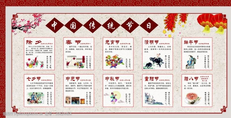 中元节传统节日图片