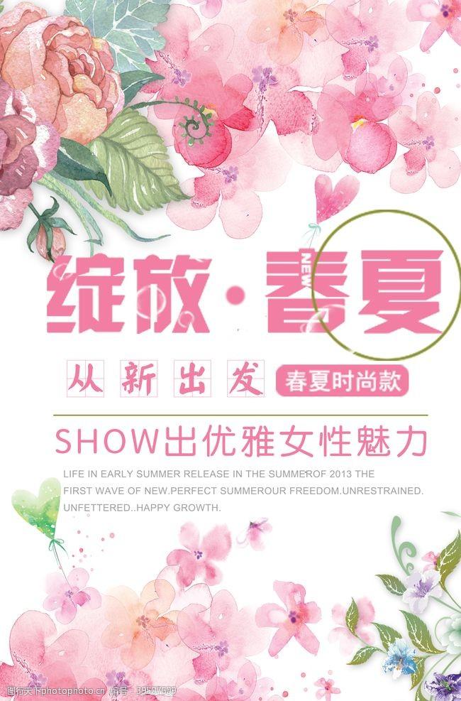 强烈推荐春夏促销广告图片