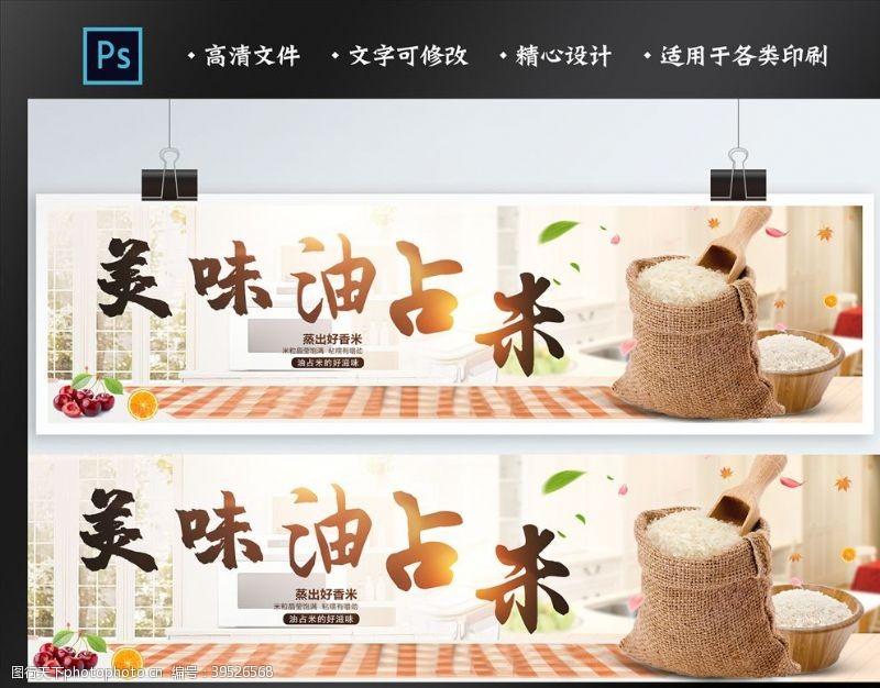 清水大米banner图片