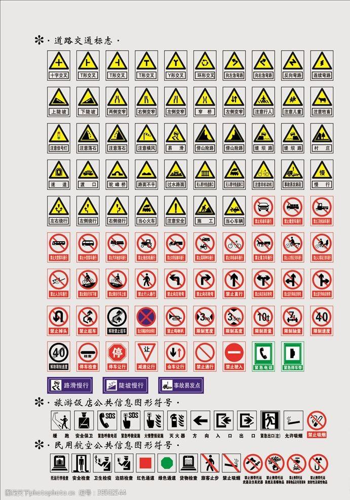 道路交通标志图片