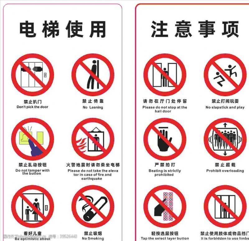 扶梯电梯安全标识图片