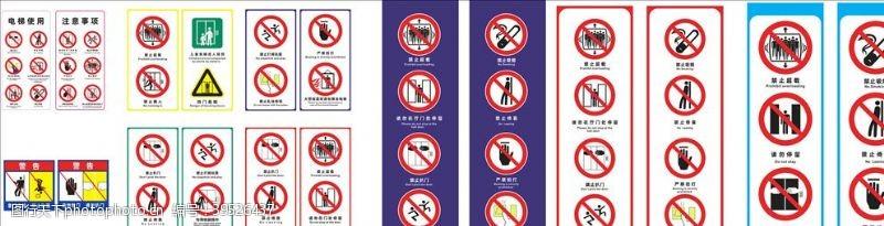 扶梯电梯安全标识一套图片