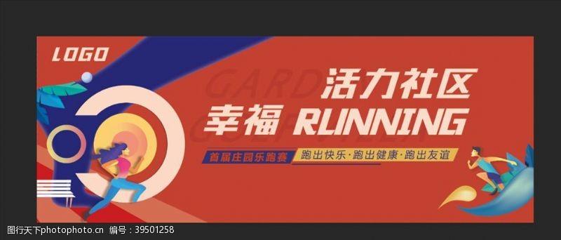 跑步运动地产户外乐跑活动主视觉图片