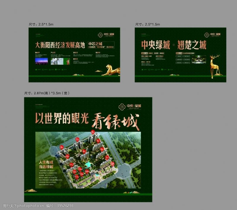 地产展板图片