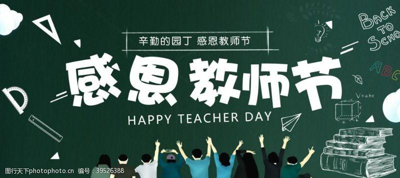 节日感恩教师节图片