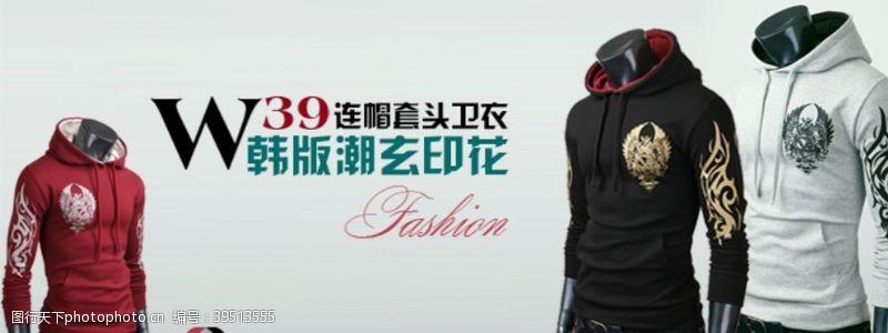 韩版印花卫衣打折爆款促销图图片