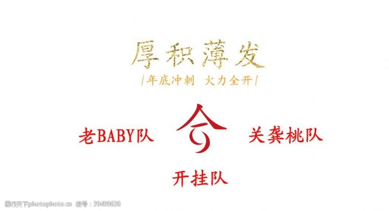 简单海报红色字体金箔字体图片