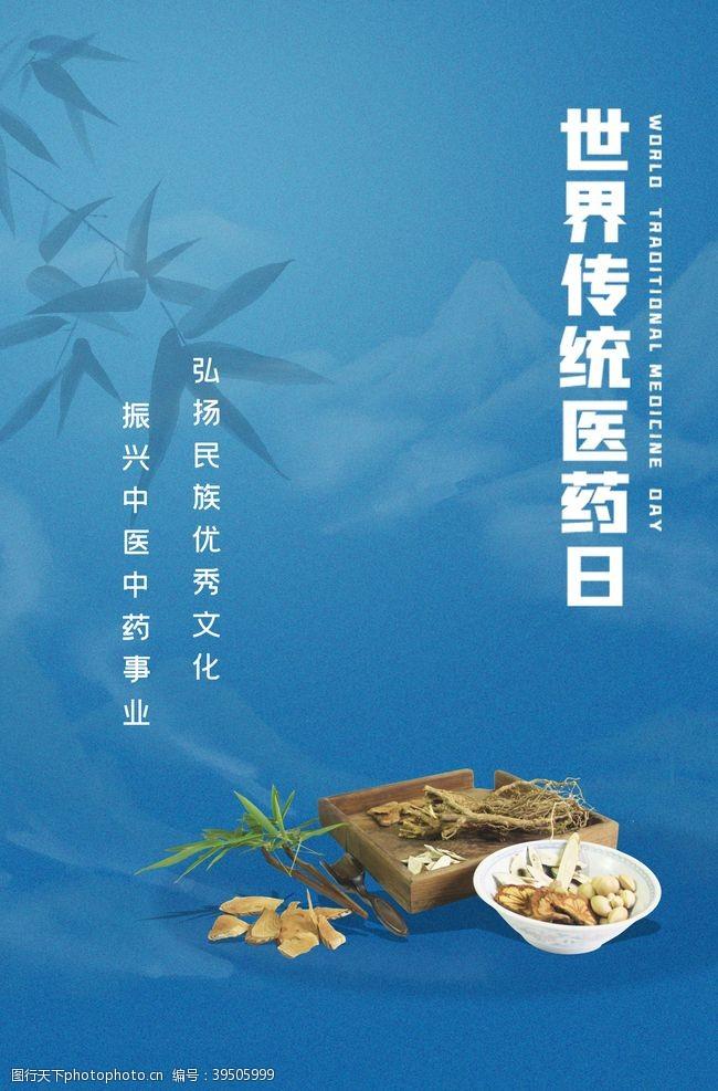 中医药文化蓝色医药日图片