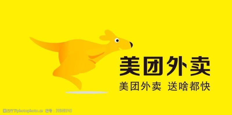 美团外卖logo图片
