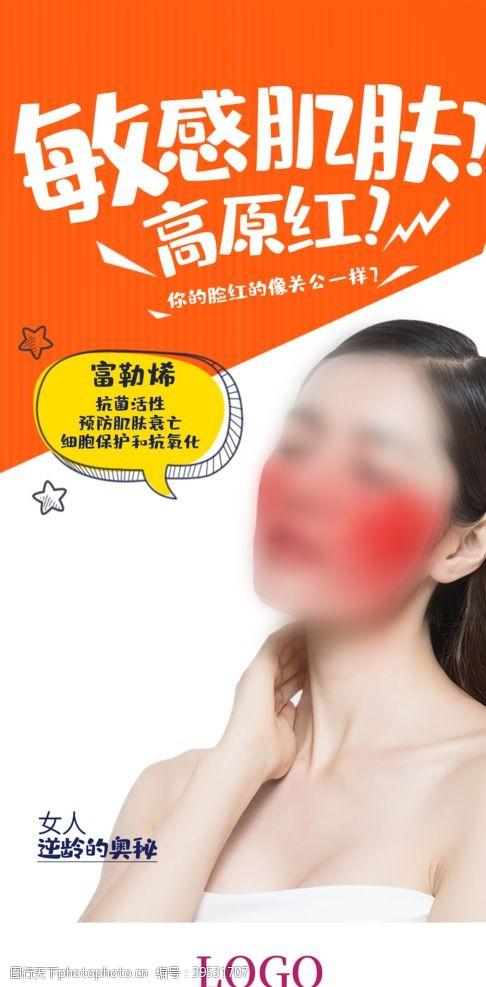 嫩肤敏感肌图片