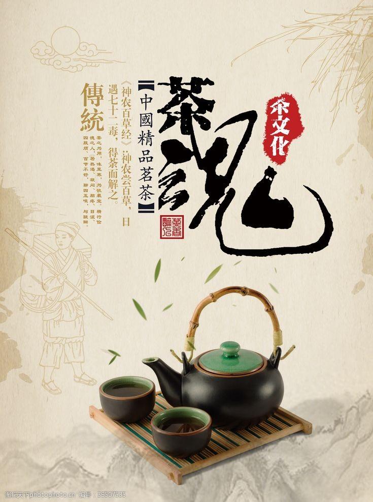 中华茶文化品茶海报图片