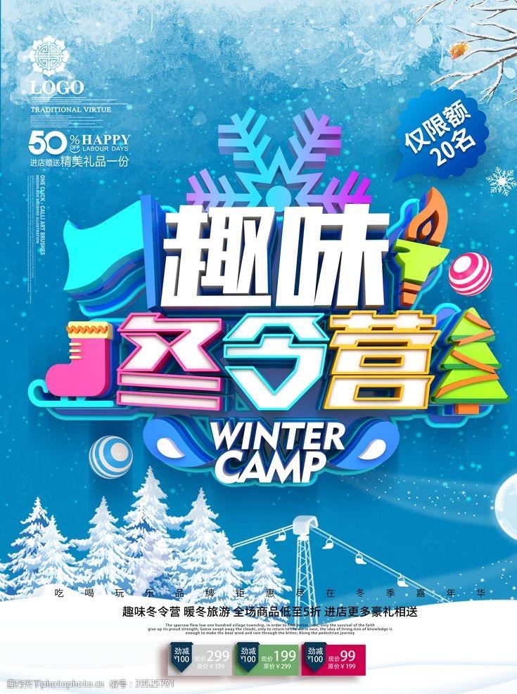 冬令营活动趣味冬令营图片