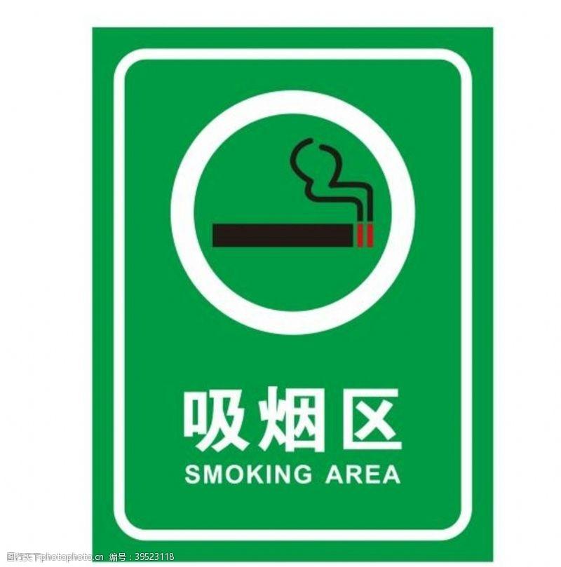 禁止标牌矢量吸烟区标牌图片